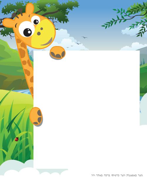 כרטיס ברכה לילדים להדפסה