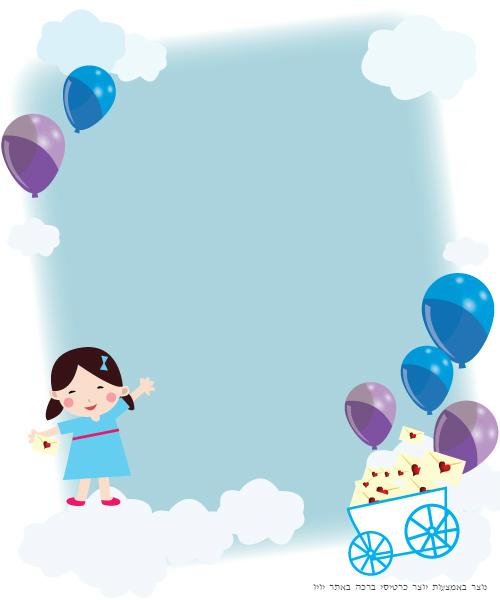 כרטיס ברכה להולדת בת