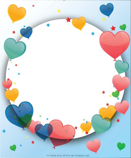 ברכה עם לבבות צבעוניים