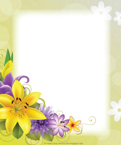 מסגרת לברכה עם פרחים