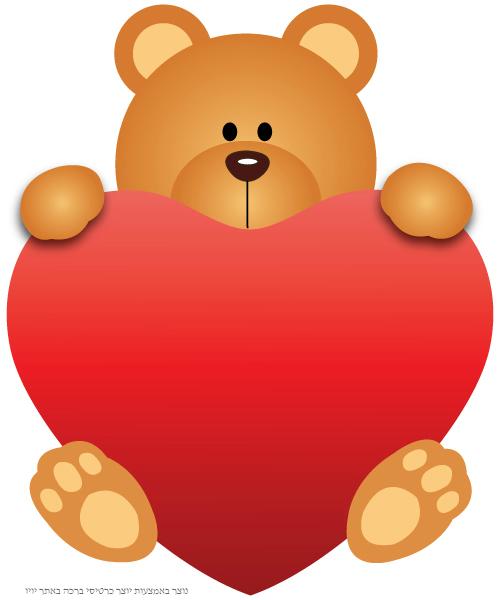 כרטיס ברכה דובי עם לב