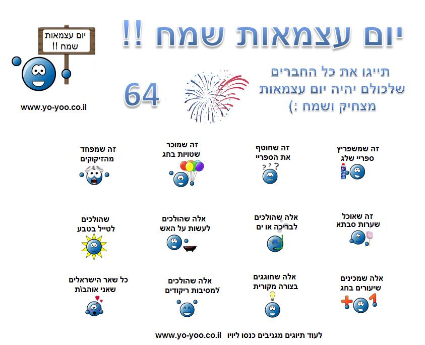 עצמאות 64 שמח 2012