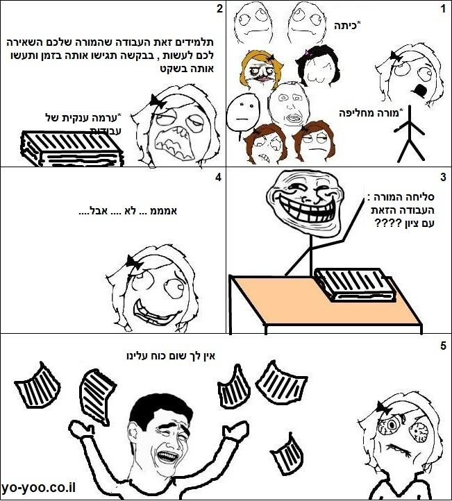 מורה מחליפה