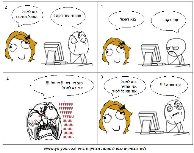 קומיקס מצחיק