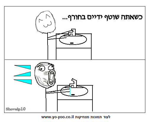 לשטוף ידיים בחורף
