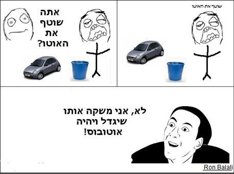 שוטף את האוטו