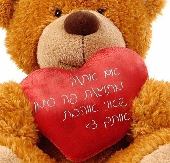 תיוג אהבה i love you