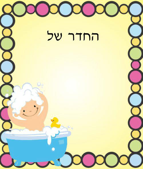 שלט לחדר של תינוק