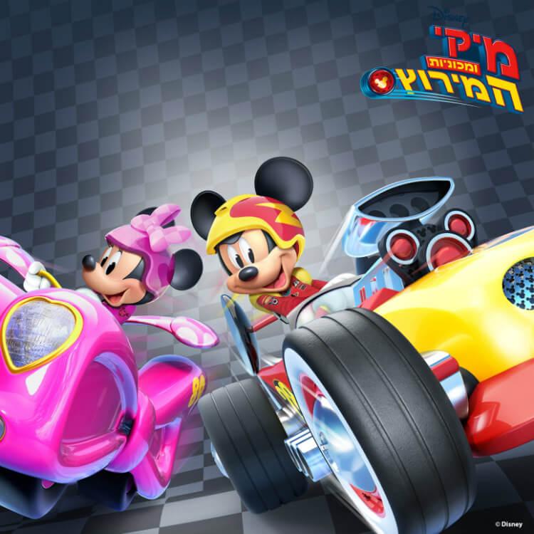מיקי ומכוניות המירוץ - מיקי ומיני