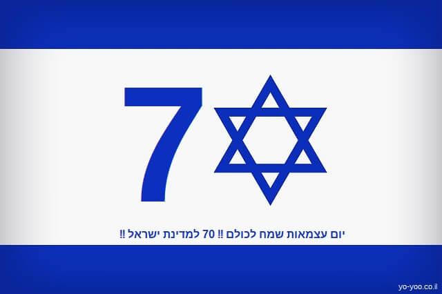 70 לישראל דגל