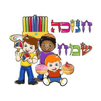 תמונה לחנוכה לילדים