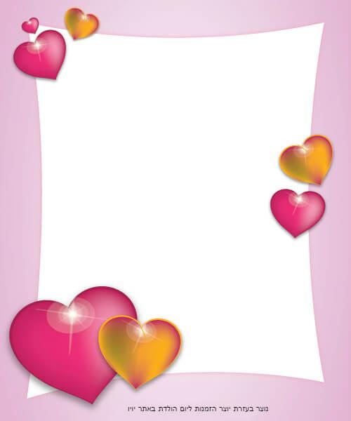 הזמנה ליום הולדת עם לבבות