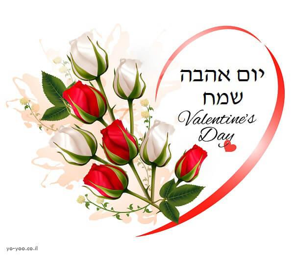 יום אהבה שמח ורדים