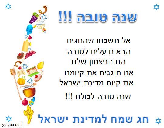 חגי ישראל - שנה טובה