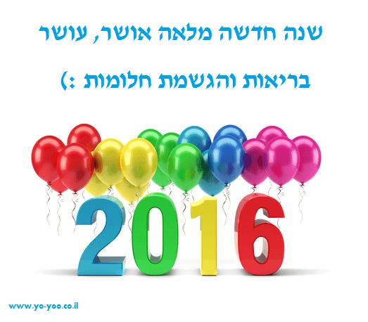 שנת 2016 שנה טובה