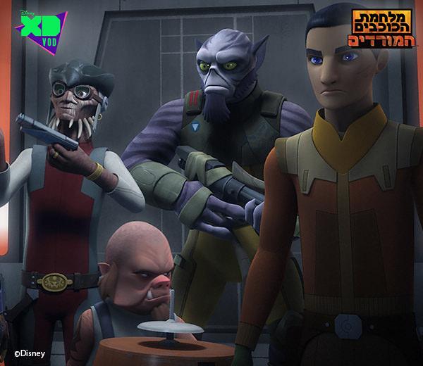 מלחמת הכוכבים המורדים 1