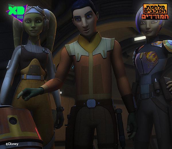 מלחמת הכוכבים המורדים 10
