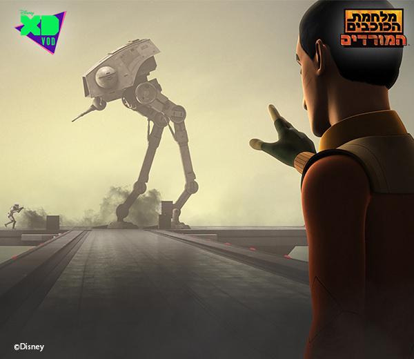 מלחמת הכוכבים המורדים 2