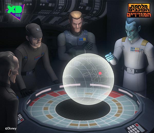 מלחמת הכוכבים המורדים 3