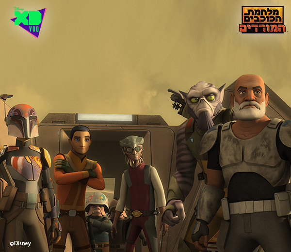 מלחמת הכוכבים המורדים 4