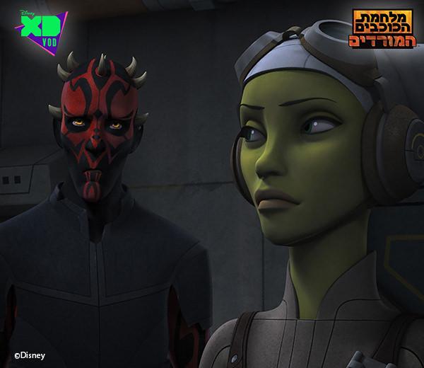 מלחמת הכוכבים המורדים 5