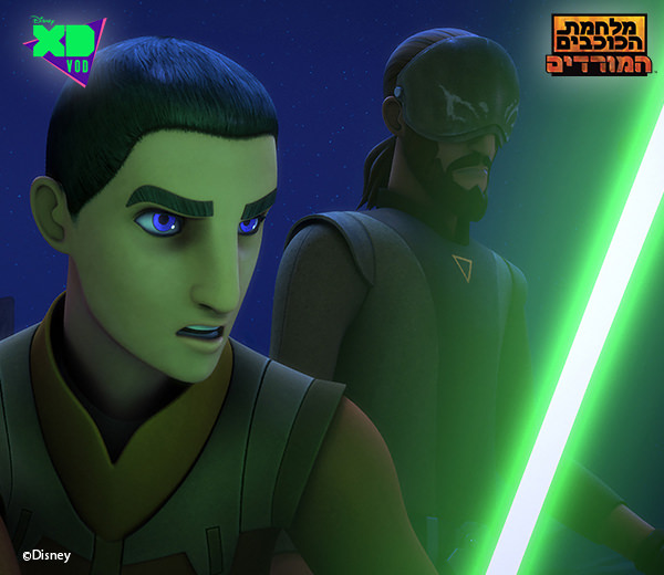 מלחמת הכוכבים המורדים 6