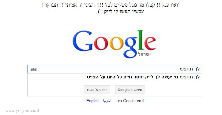 גוגל משלים