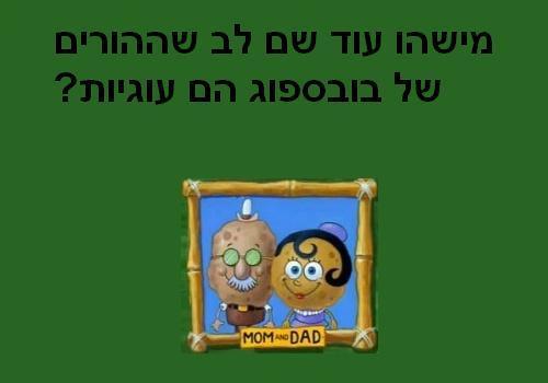ההורים של בובספוג