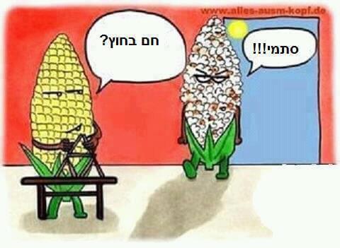 חם בחוץ