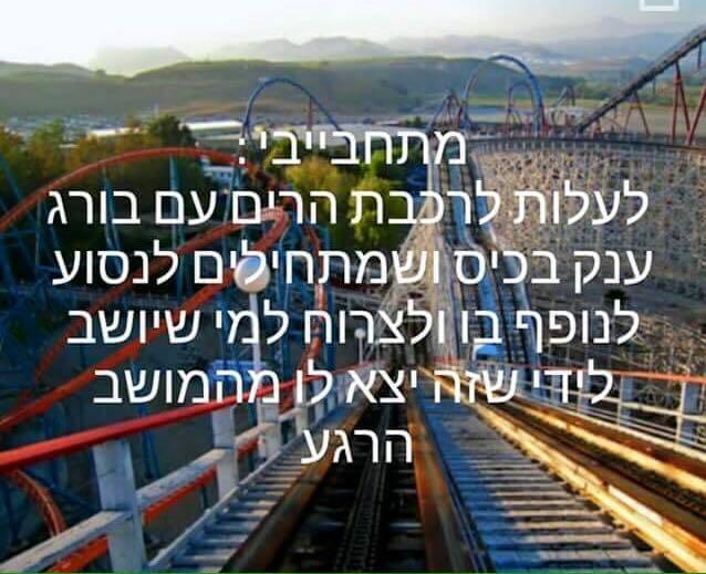 רכבת הרים