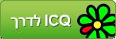 ICQ לדרך