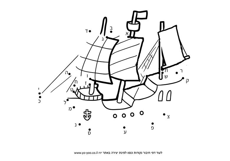 חיבור אותיות - ספינה