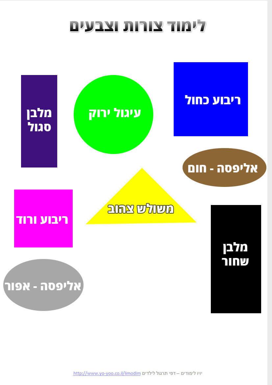 לימוד צורות וצבעים