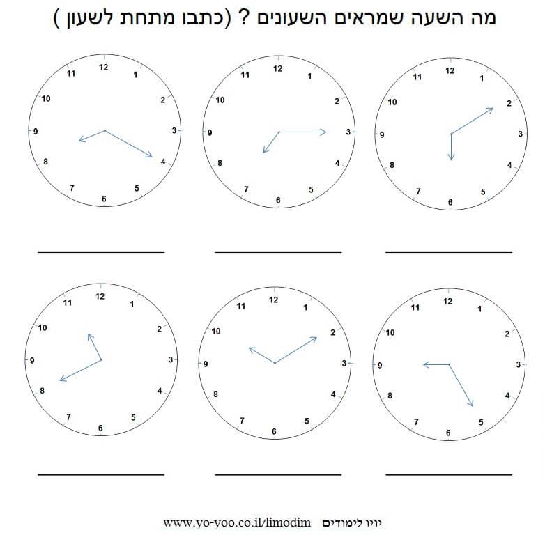 לימוד שעון מחוגים
