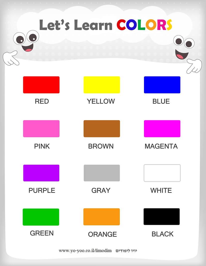 צבעים באנגלית