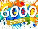 מעל 6000 משחקים !!