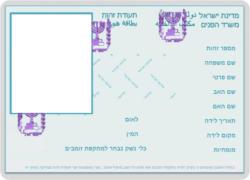 יצירת תעודת זהות מ...