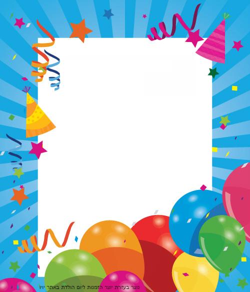 יצירת הזמנה ליום הולדת