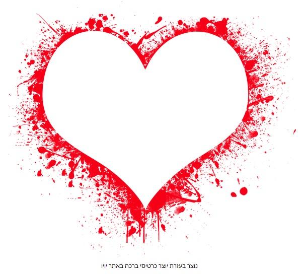 ולנטיין דיי - יום האהבה