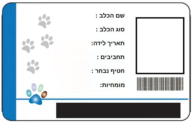 יצירת תעודת זהות לבעל חיים