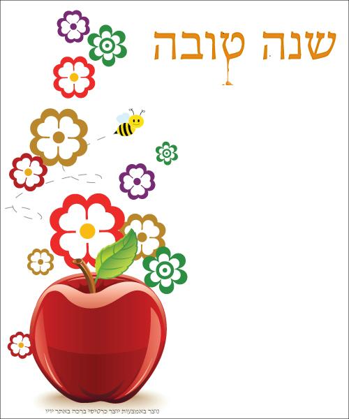 שנה טובה עם פרחים