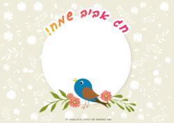 כרטיס ברכה חג אביב...