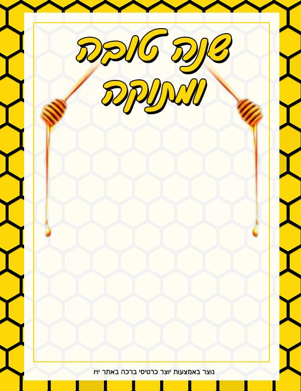 כרטיסי ברכה חדשים לראש השנה