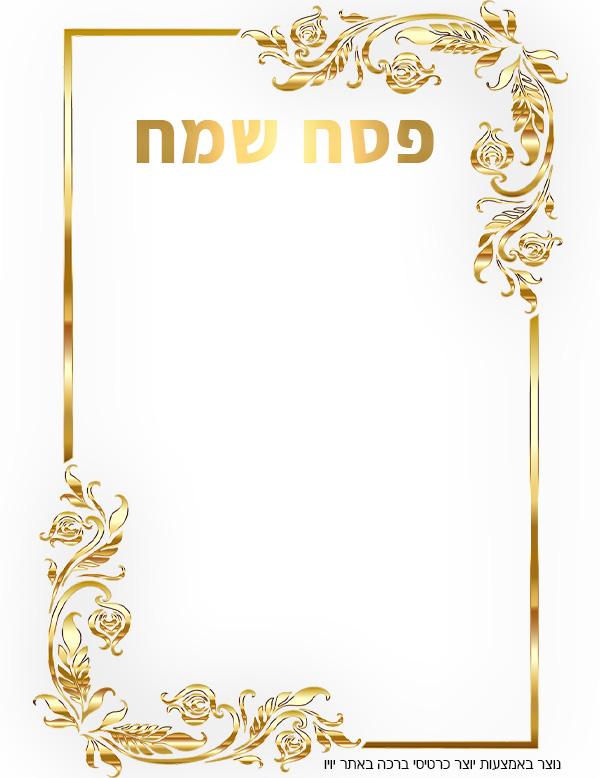 כרטיס ברכה יפה לפסח