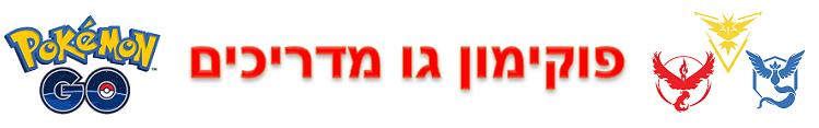 פוקימון גו מדריכים , פוקימון גו ישראל - יויו מדריכים