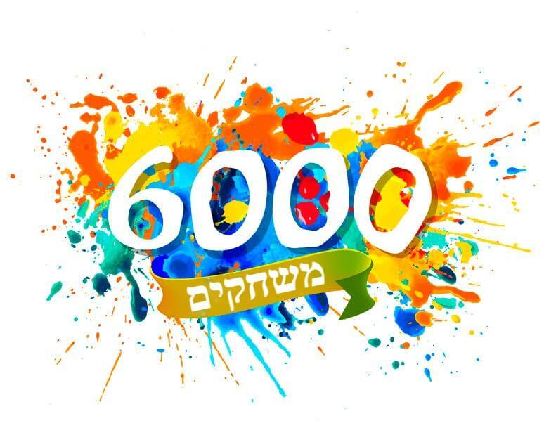 6000 משחקי