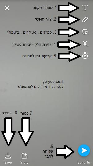 מדריך סנאפצאט