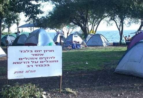אסור להקים אוהלים
