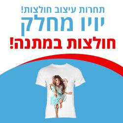 חולצה בחינם