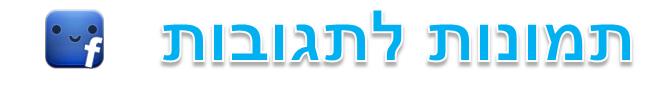 לוגו תמונות מגניבות